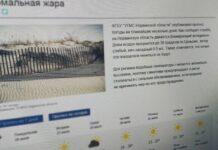 Escape from Tarkov - Wetter-Event